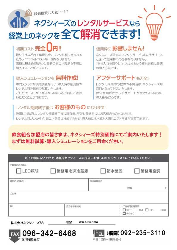 2宮崎飲食組合チラシ20160223